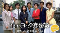 New York Koi Monogatari | ニューヨーク恋物語 (1988)