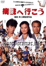 Byouin e Ikou | Lets Go to the Hospital | 病院へ行こう 1990