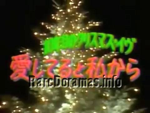 10 nenme no christmas eve 10 1991 download 10 nenme no christmas eve 10 1991 voltagebd Image collections
