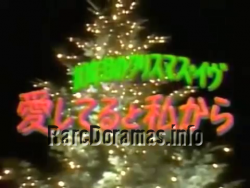 10-nenme no Christmas Eve 10年目のクリスマス・イブ (1991)