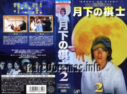 月下の棋士 / Gekka no Kishi / Moon Raiders 2000 live-action