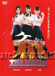 Keitai Deka The Movie