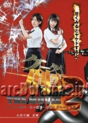 Keitai Deka The Movie 2