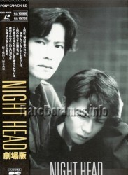 Night Head 1992 jdrama