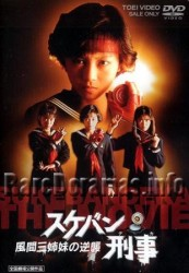 Sukeban Deka The Movie 2