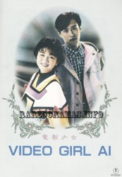 Video Girl Ai 1991 live-action